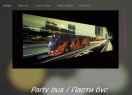 http://party-bus.bg